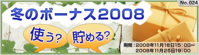 冬のボーナス2008-使う?貯める?-