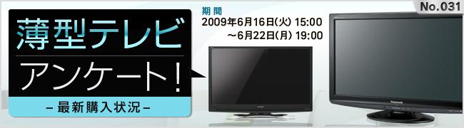 薄型テレビアンケート!-最新購入状況-