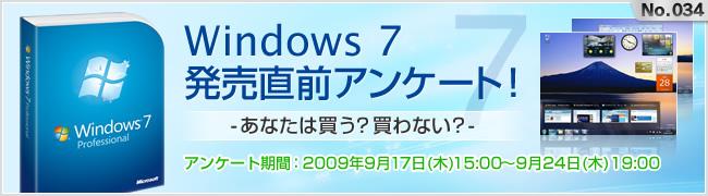 No.034 Windows 7発売直前アンケート!-あなたは買う?買わない?-