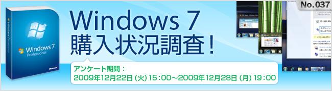 No.037 Windows 7購入状況調査!