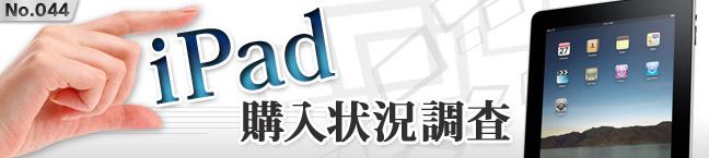 No.044 iPad購入状況調査