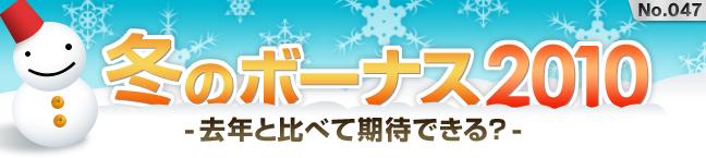 No.047 冬のボーナス2010 -去年と比べて期待できる?-