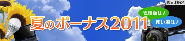 No.052 夏のボーナス -支給額は?使い道は?-