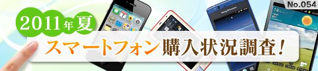 No.054 2011年夏 スマートフォン購入状況調査!