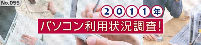 No.055 2011年 パソコン利用状況調査!
