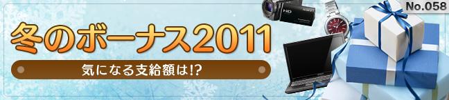 No.058 冬のボーナス2011 -気になる支給額は!?-