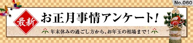 No.060 最新・お正月事情アンケート!-年末休みの過ごし方から、お年玉の相場まで!-
