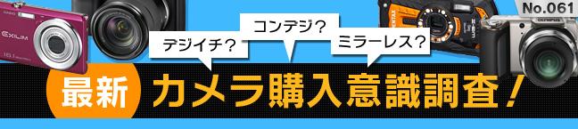 No.061 最新・カメラ購入意識調査!- デジイチ?コンデジ?ミラーレス?-
