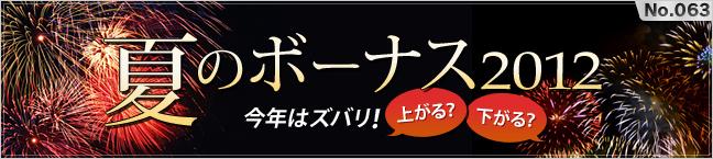 No.063 夏のボーナス2012 -今年はズバリ! 上がる?下がる?-