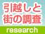 【価格.comリサーチ番外編】引越しと街に関する調査