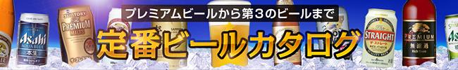 プレミアムビールから第3のビールまで 定番ビールカタログ