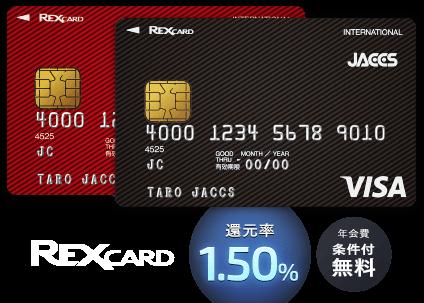 REX CARD 還元率:1.50%/年会費:条件付無料