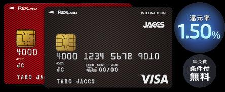 REX CARD 還元率:1.75%/年会費:条件付無料