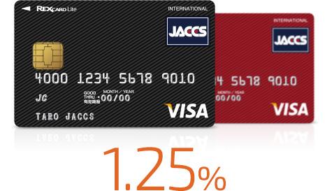 REX CARD Lite 還元率 1.25%