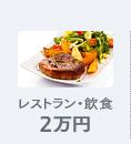 レストラン・飲食 2万円