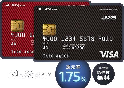 REX CARD �Ҍ����F1.75%/�N���F�����t����