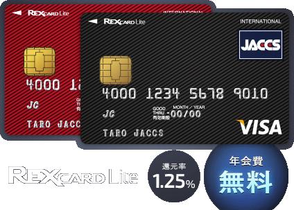 REX CARD Lite �Ҍ����F1.25%/�N���F����
