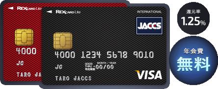 REX CARD Lite 還元率:1.25%/年会費:無料