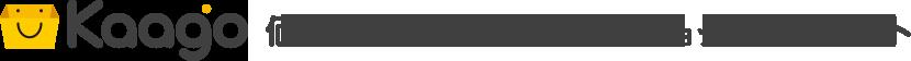 利用料無料!価格.com 掲載に最適なショッピングカート「Kaago(カーゴ)」