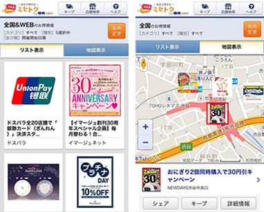 スマートフォン版トップ画面および地図画面