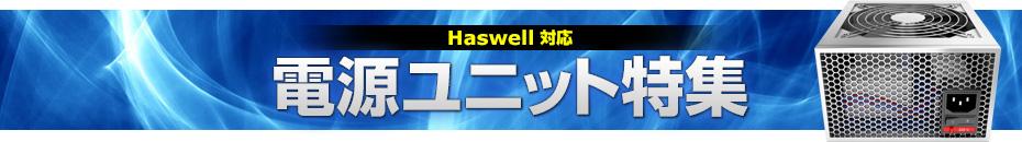 Haswell対応 電源ユニット特集