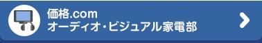 価格.comオーディオ・ビジュアル家電部Facebookへのリンク