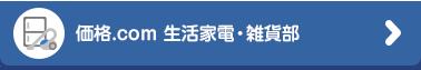 価格.com生活家電・雑貨部Facebookへのリンク