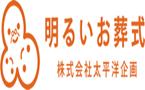 明るいお葬式【太平洋企画】 ロゴ