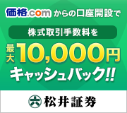 【証券】価格.com×松井証券 手数料最大10,000円キャッシュバック