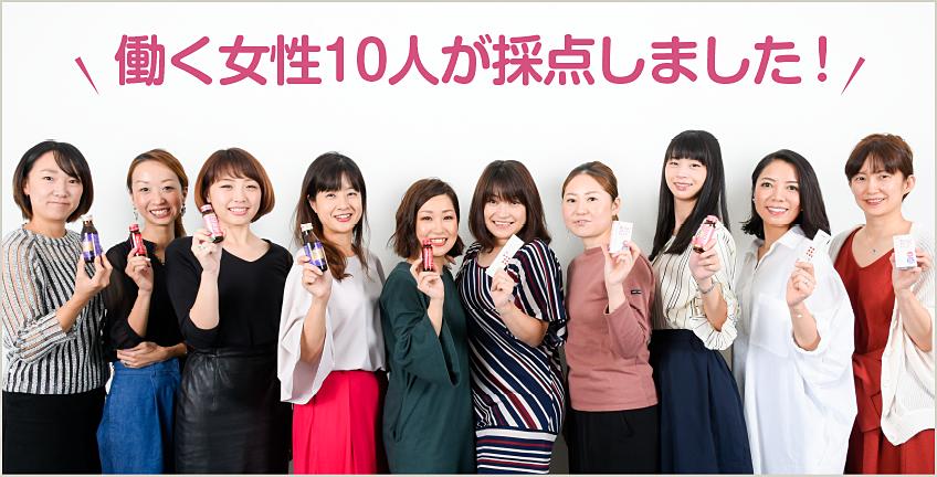 働く女性10人が採点しました!
