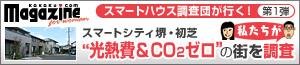価格.comマガジン forウーマン「スマートハウス調査団が行く!」第1弾