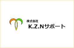 K.Z.N�T�|�[�g�@�C���^�r���[