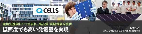 太陽光発電メーカーインタビュー Qセルズ(ハンファQセルズジャパン株式会社)