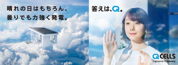 晴れの日はもちろん、曇りでも力強く発電。答えは、Q。QCELLS