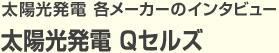 太陽光発電 メーカーインタビュー  Qセルズ(ハンファQセルズジャパン)