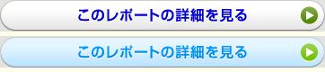 福岡県久留米市(4.80kW)のレポートの詳細を見る