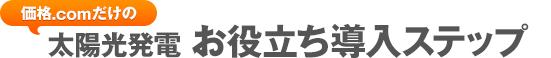 ���i.com������ ���z�����d ���𗧂�����X�e�b�v