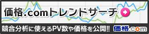市場調査を支援するマーケティングツール 価格.comトレンドサーチ