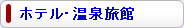 「堂本剛の正直しんどい」で紹介されたホテル・温泉旅館