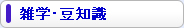 「朝の!さんぽ道」で紹介された雑学・豆知識
