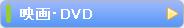 「青の祓魔師」で紹介された映画・DVD