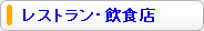 「ジョブチューン アノ職業のヒミツぶっちゃけます!」で紹介されたレストラン・飲食店