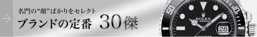 """名門の""""顔""""ばかりをセレクト ブランドの定番 30傑"""