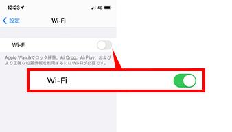 設定画面でWi-FiのON/OFFをチェック
