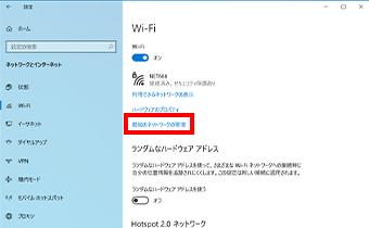 スタートメニューから、設定>ネットワークとインターネット>Wi-Fiと進み、「Wi-Fi設定を管理する」をクリック