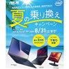 ASUS、最大30,000円キャッシュバック「夏のPC乗り換えキャンペーン」