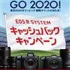 EOS R SYSTEMキャッシュバックキャンペーン