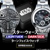 スター・ウォーズ LIGHTSIDE VS DARKSIDE ターンフェイス・ウォッチ