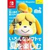 「Nintendo Magazine(ニンテンドーマガジン)2020 Summer」