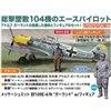 """メッサーシュミット Bf109E-4/N """"ガーランド"""" w/フィギュア"""